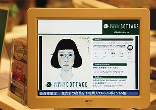 18_cottage_掲出_g_web.jpg
