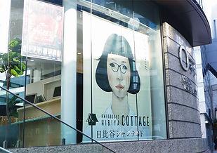 18_cottage_掲出_j_web.jpg