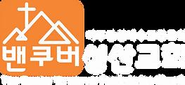 whChurch logo.png