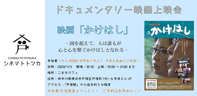 シネマトトツカ イベント