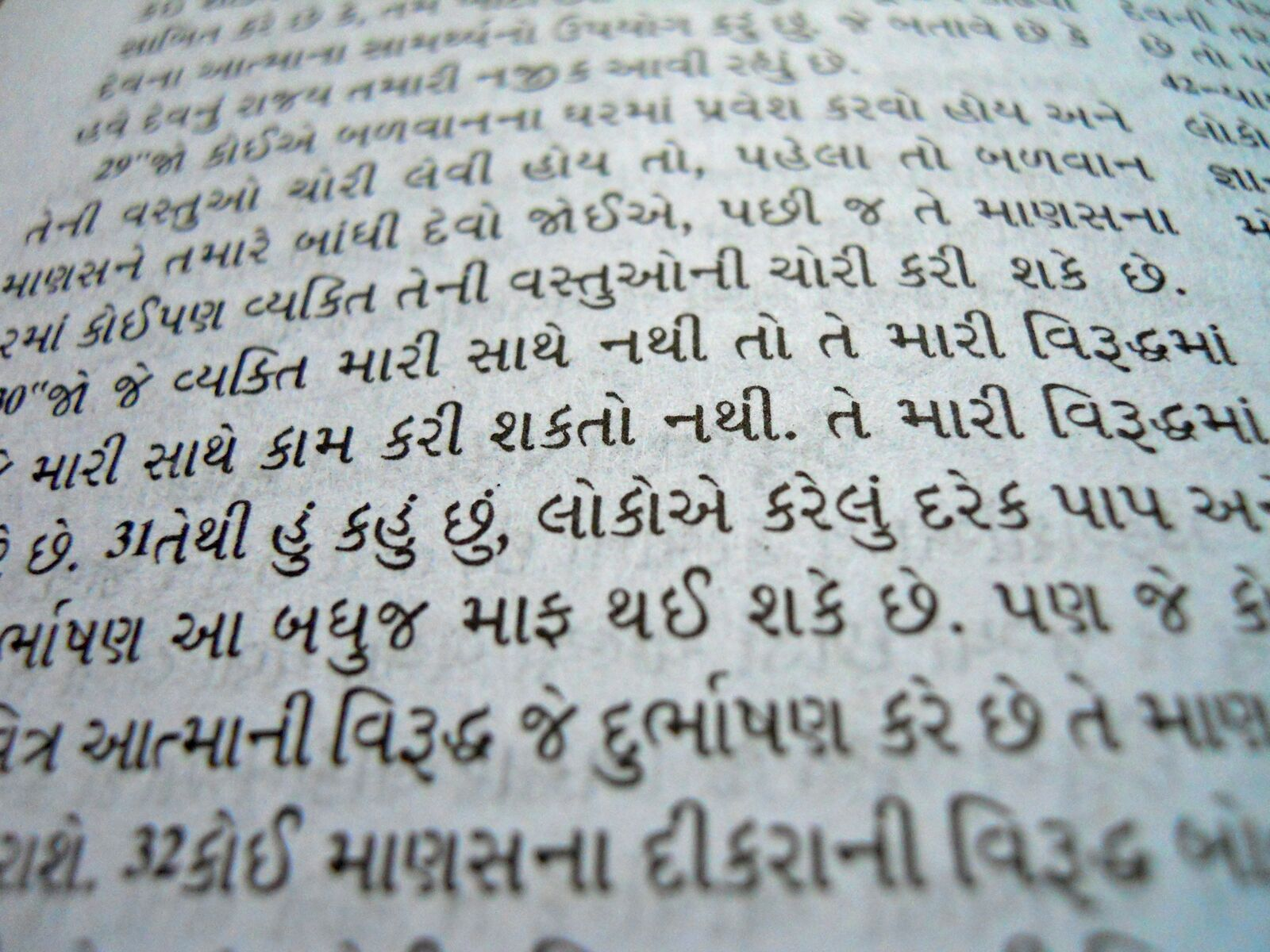 Try reading our Gujarati Bibles!