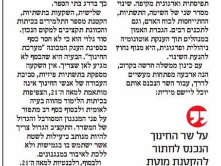 כתבתו של יואב פרידן, מנהל בית הספר, בטור דעה בעיתון גלובס