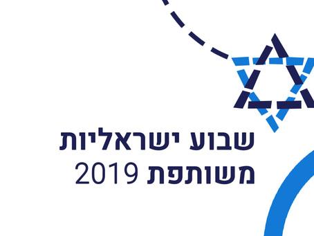שבוע ישראליות משותפת יוצא לדרך