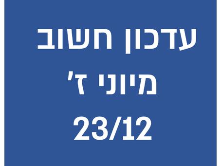 עדכון חשבון מיוני ז' 23/12