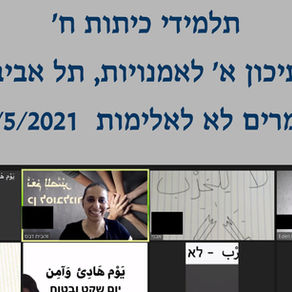 שכבת ח׳ וט׳ - ״לא לאלימות כן לסובלנות״