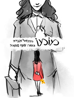 """מומו - הפקת י""""ב בבימויו של יפתח סמוכה"""