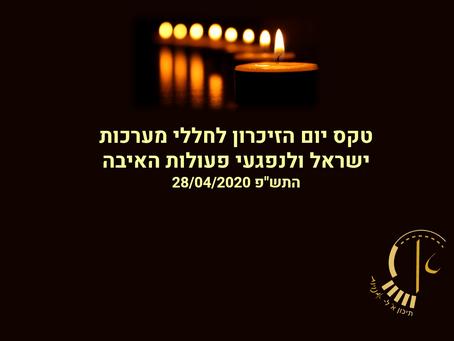 טקס יום הזיכרון לחללי מערכות ישראל ונפגעי פעולות האיבה 2020