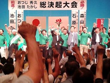 鹿児島県にて、おつじ秀久さんの応援