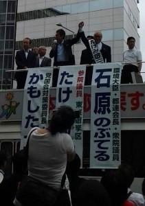 たけみ敬三候補の応援