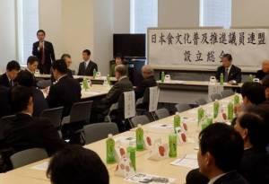 「日本食文化普及推進議員連盟」の設立総会