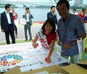 海の灯まつりin2013の東京オリンピック招致イベントに参加し、丸川候補と一緒に寄せ書き