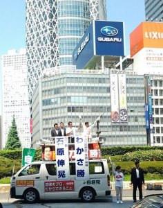 東京でわかさ候補の応援