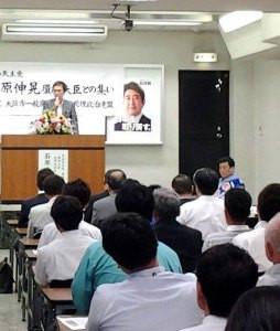 とある大阪市内の政治連盟で講演