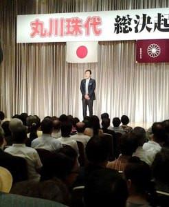 丸川珠代候補の総決起大会