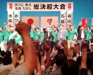 参議院議員選挙候補おつじ秀久さん、曽於市長選挙候補池田たかしさんの総決起大会