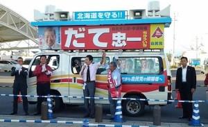 北海道北斗市で、だて忠一候補の応援