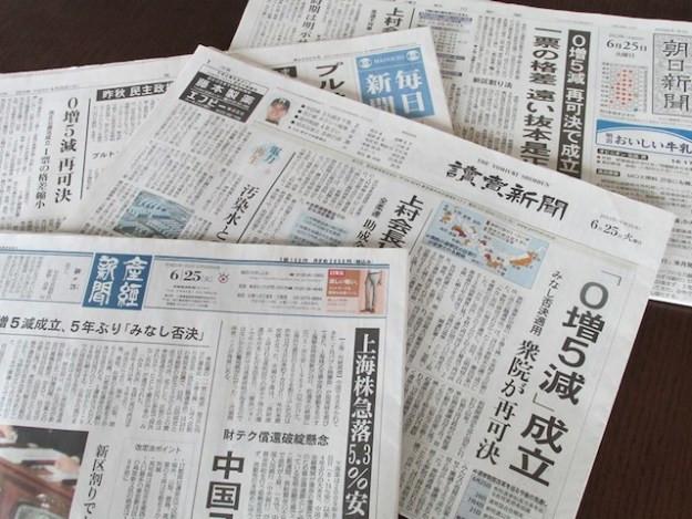 区割り法案成立の報道