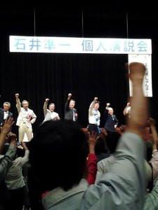 千葉にて石井準一候補の応援