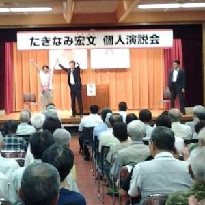 福井県にてたきなみ宏文候補の応援