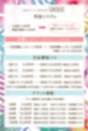 201909料金表.jpg