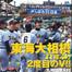 雑誌付録バック       <ゼット>高校野球