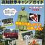 小冊子<高知県・高知市>野球