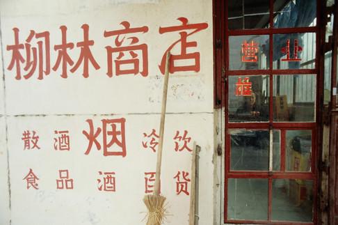 General store in bingtuan retirees' residential district, Korla