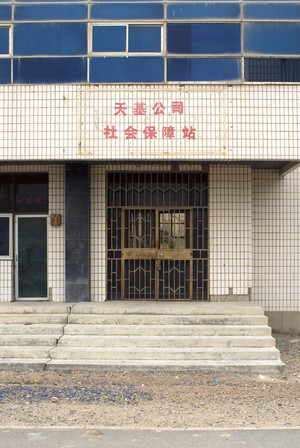 Social Security office of a privatized and asset-stripped state-owned enterprise, Tashidian, Korla