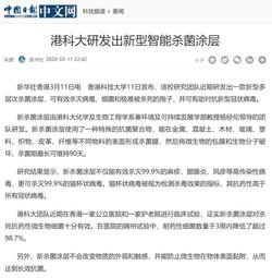 中國日報中文網-港科大研发出新型智能杀菌涂层.jpg