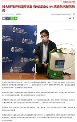 星島日報 – 科大研發新型殺菌塗層 有效殺滅99.9%病毒包括新冠肺炎.jpg