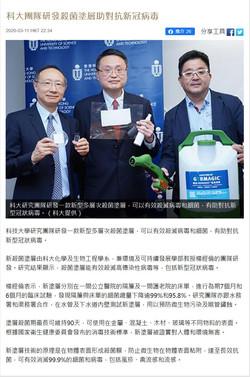 香港電台-科大團隊研發殺菌塗層助對抗新冠病毒.jpg