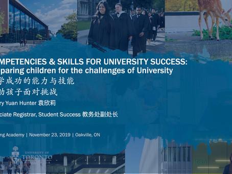 培养核心能力,应对大学挑战