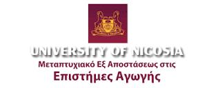 Πανεπιστήμιο Λευκωσίας. Η νέα μανία των εκπαιδευτικών