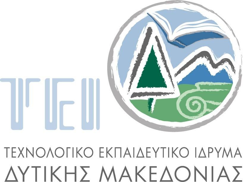 τει Δυτικής Μακεδονίας πτυχιακές Τμήμα Διεθνούς Εμπορίου εργασίες εκπόνηση εργασιών