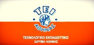 Κατατακτήριες Τμήματος Μηχανικών Πληροφορικής του Τ.Ε.Ι. Αθήνας 2016-2017