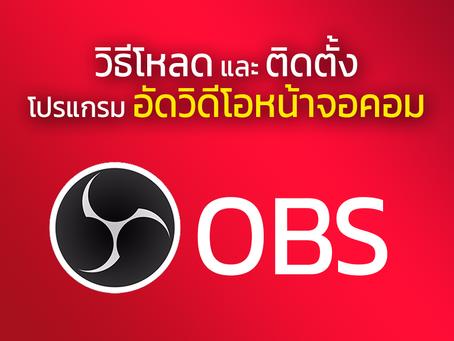 สอนติดตั้ง OBS โปรแกรมฟรี ใช้บันทึกวิดีโอหน้าจอคอม