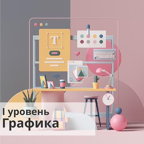 Онлайн. Графический дизайн. 1 уровень. С обратной связью.
