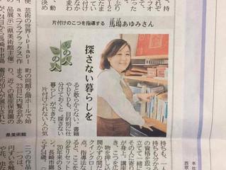 長崎新聞に掲載していただきました