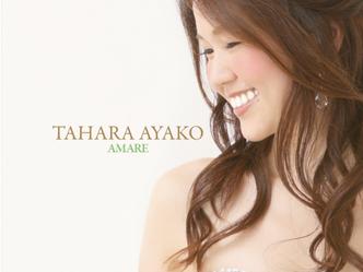 ファースト・アルバム「AMARE」をリリース致しました。