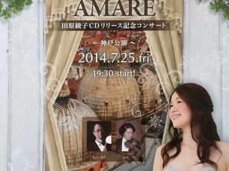田原 綾子CDリリース記念コンサート
