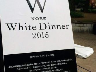 神戸ホワイトディナー2015