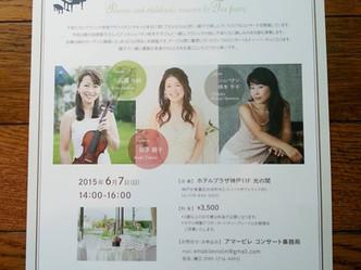6月7日(日) ホテルプラザ神戸「親子コンサート」に出演致します♪