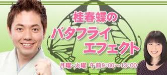 10月6日AMラジオ関西(CRK・558Khz) 「桂春蝶のバタフライエフェクト」9:00~12:54にゲスト出演