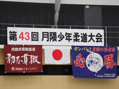第43回月隈少年柔道大会】