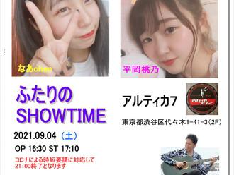 9/4(土) なあchan/平岡桃乃【ふたりのSHOWTIME】