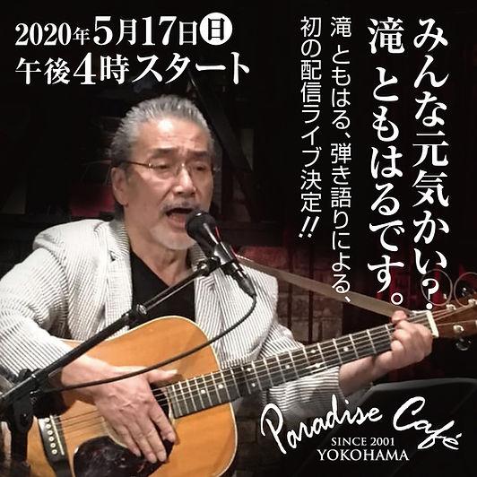 20200517_TomoharuTaki.jpg