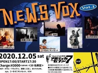 12/5(土) N.E.W.S VOX
