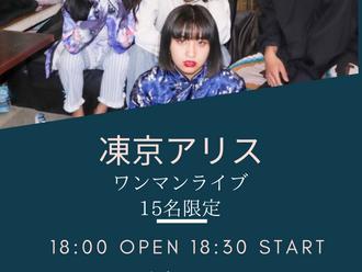 【中止】8/21(土) 凍京アリスワンマンライブ