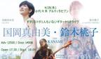 4/28(水) *鈴木桃子 *国岡真由美 *KANAME