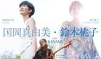 1/16(土) 国岡真由美(from ice)+鈴木桃子(ex cosa nostra)+KANAME(from BLIND HEADZ)
